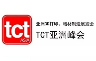 TCT亚洲展峰会门票